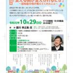 愛里苑-講演会A4チラシ2_page-0001 (1)