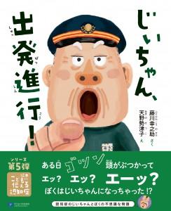 5じいちゃん_cover5